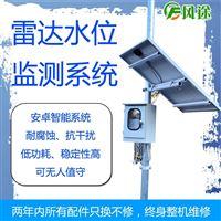 FT-SW03雷达水位监测系统