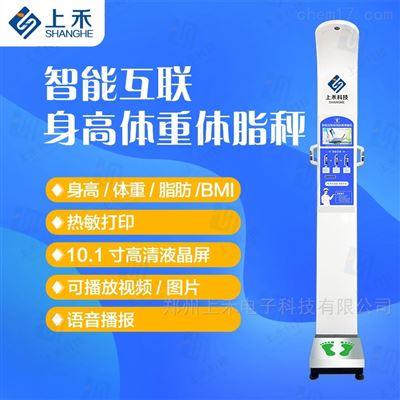SH-900G公共衛生健康一體機身高體重秤
