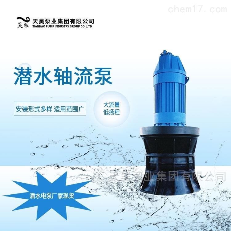 井筒式安装1000QZB潜水轴流泵价格明细