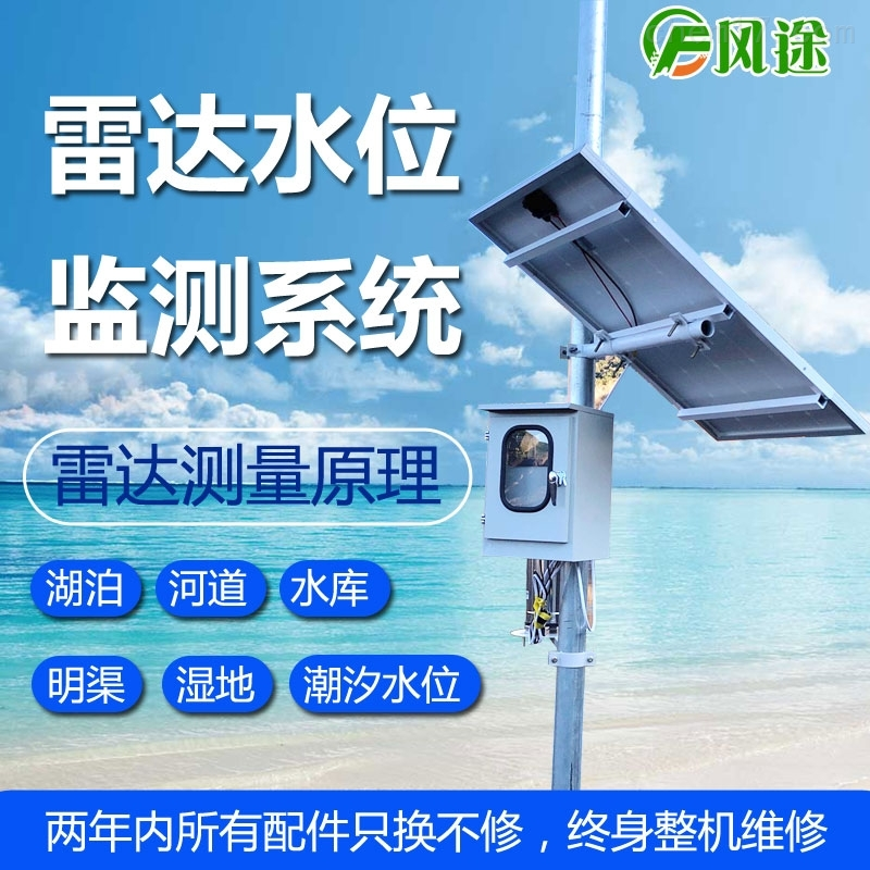 自动雷达水位雨量监测系统多少钱