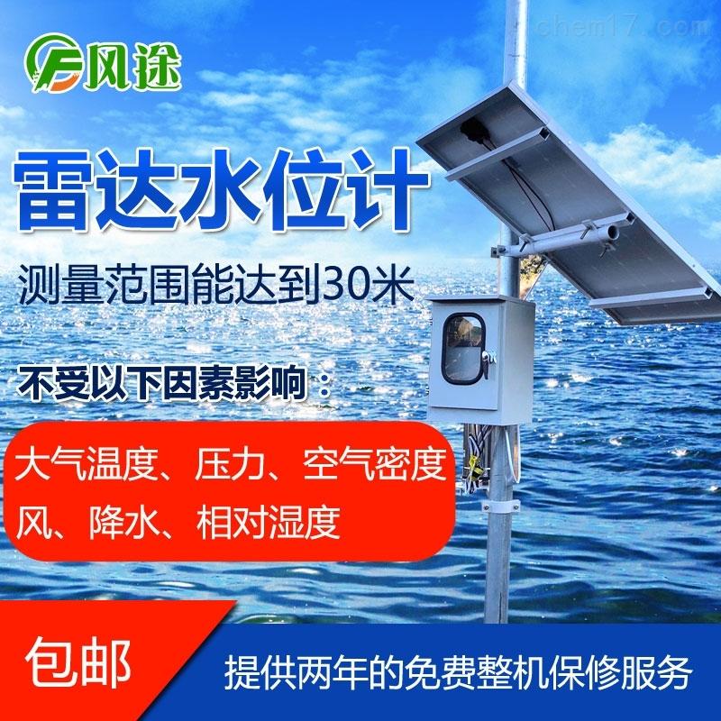<strong>水位在线快速监测系统</strong>