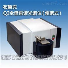 Q2全谱直读光谱仪(便携式)