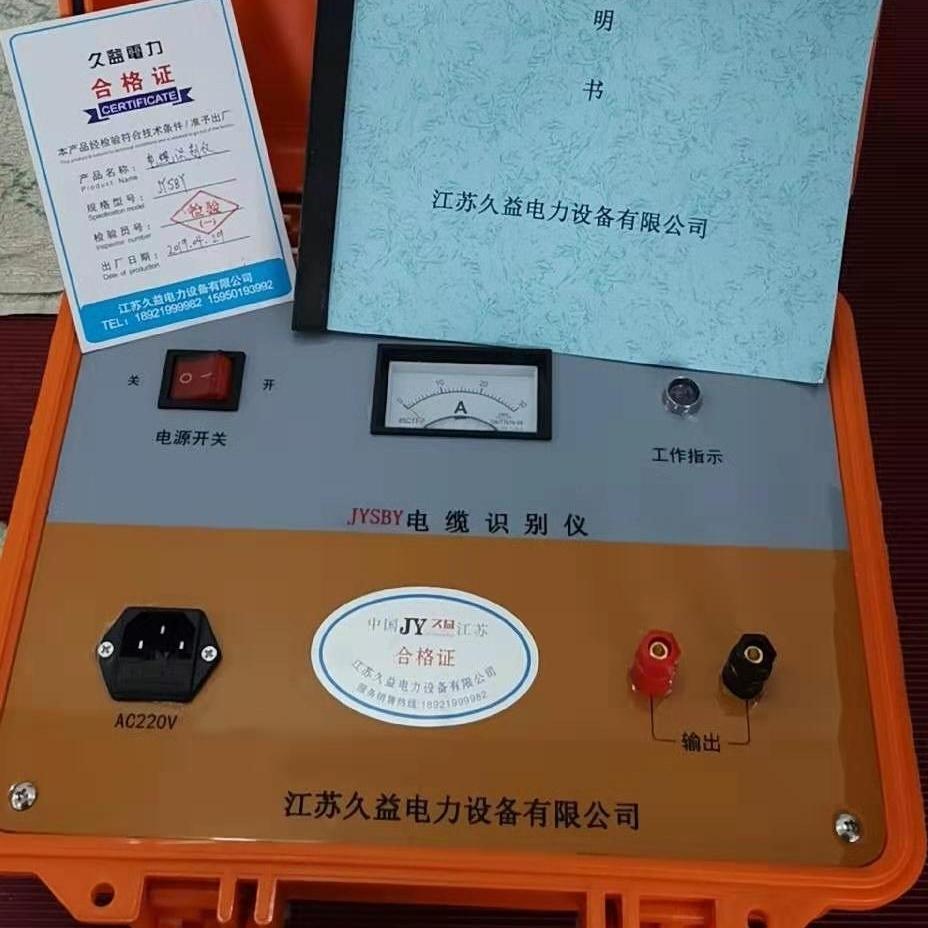 电缆识别仪装置