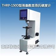 THRP-150D液晶数显洛氏硬度计