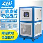 GDX-10L-20+200度高低温循环一体机