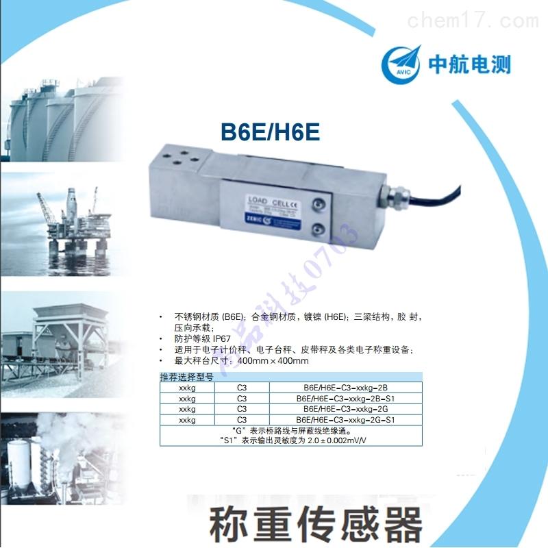 中航电测电子计价秤传感器B6E-C3-20kg-2B