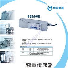 H6E-C3-200kg-C3-2B-S1中航电测台秤传感器H6E-C3-100kg-C3-2B-S1