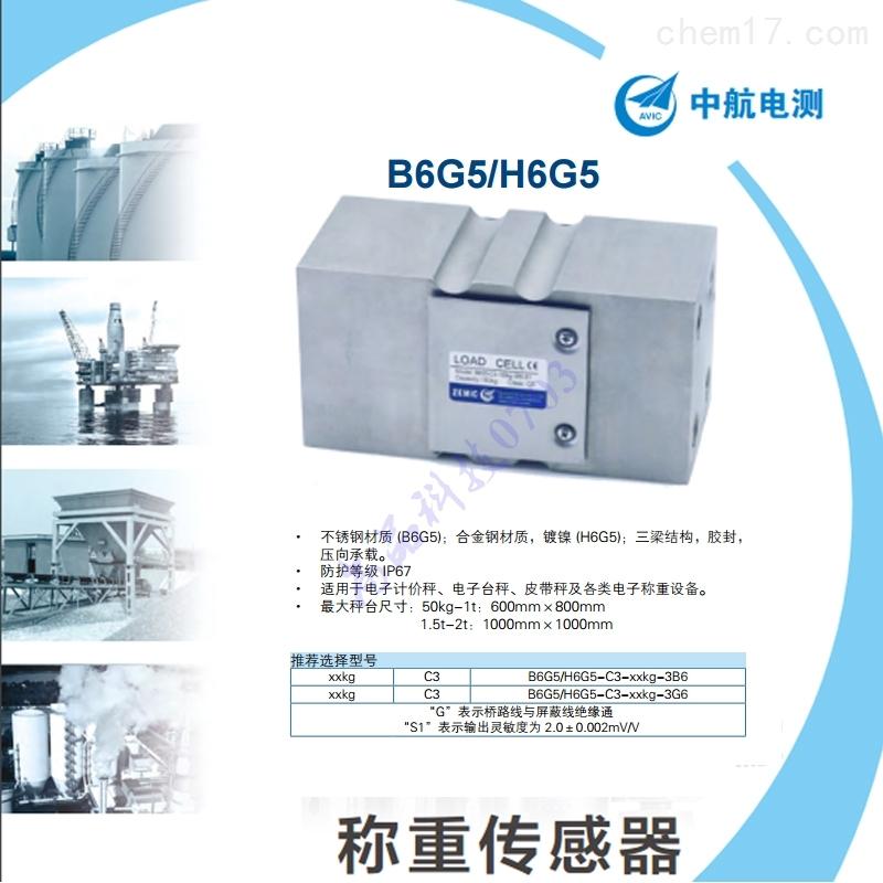 中航电测不锈钢称重传感器B6G-C3-50kg-3B6