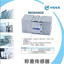 H6G-C3-100kg-3B6中航电测包装秤传感器H6G-C3-50kg-3B6