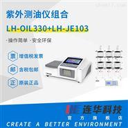 石油類紫外測油儀+萃取儀合租