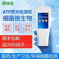 FT-ATP-3病毒細菌檢測儀