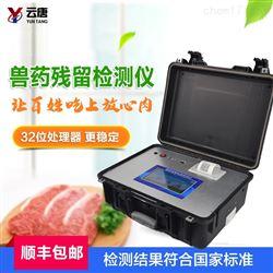 YT-SYC药物残留检测仪器