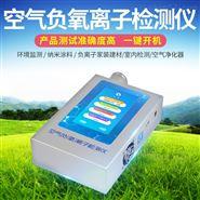 空氣負氧離子測試儀