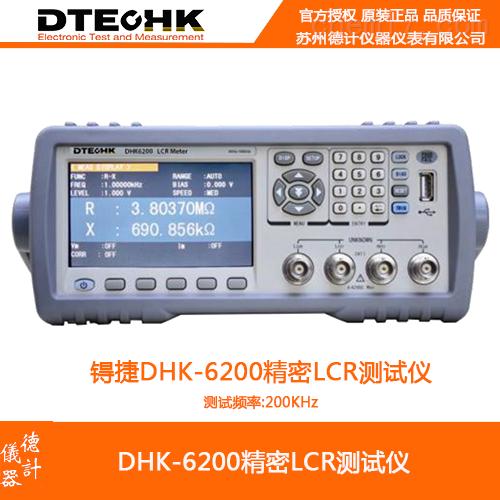 锝捷DHK-6200精密LCR测试仪