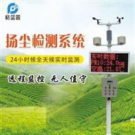 GLP-YC05噪声扬尘在线监测仪