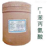 L-苯丙氨酸生產廠家廠家