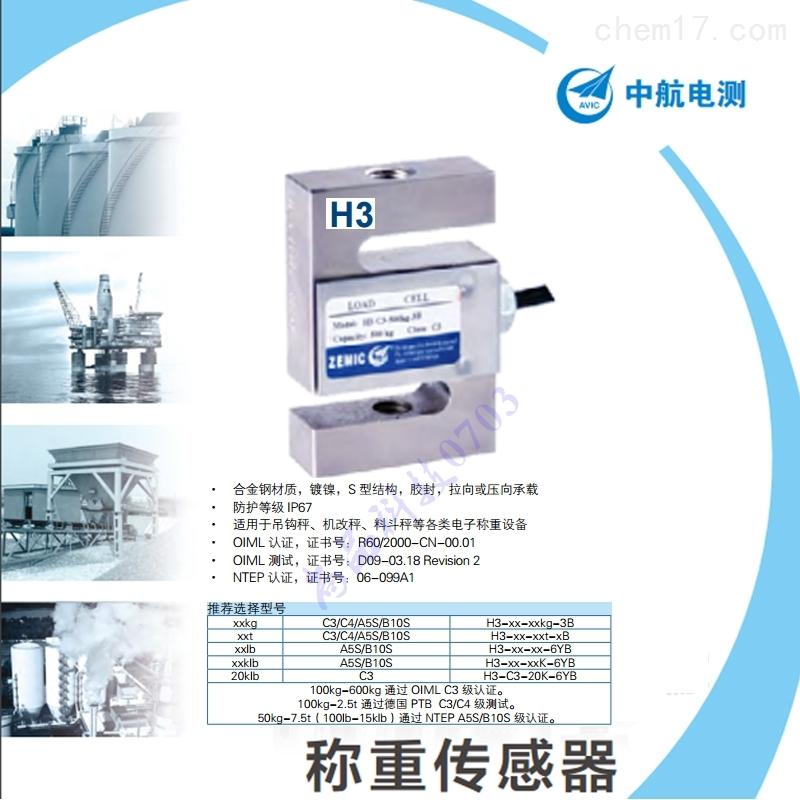 中航电测拉压式合金钢传感器H3-C3-5T-6B