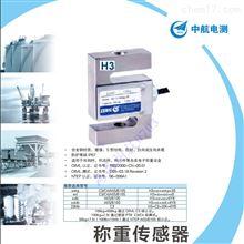 H3-C3-7.5T-6B中航电测拉压式合金钢传感器H3-C3-5T-6B