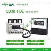 EOCR-TTM韩国施耐德电动机综合保护器