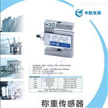 H3G-C3-1t-C3-6B中航电测合金钢传感器H3G-C3-500kg-C3-6B