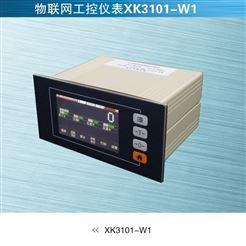XK3101-W1物聯網工控儀表寧波稱重顯示儀表