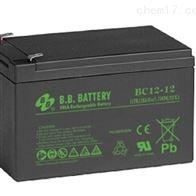 BC12-12台湾BB蓄电池BC系列原装正品
