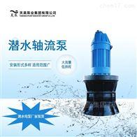 QZ/QZB淄博潜水轴流泵厂家昊泵品牌