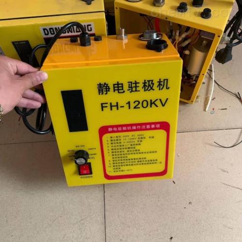 上海熔喷布静电驻极设备