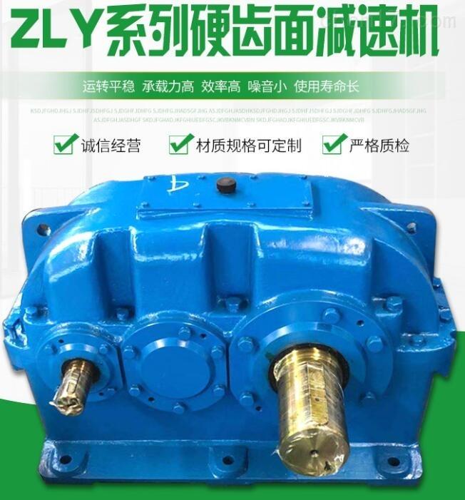 现货:ZLY280-6.3-1硬齿面泰兴减速机