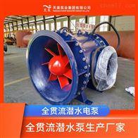 南水北调工程2000QGWZ全贯流潜水泵天昊泵业