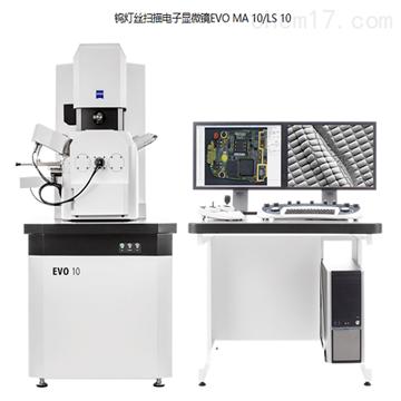 EVO MA 10/LS 10蔡司电子显微镜