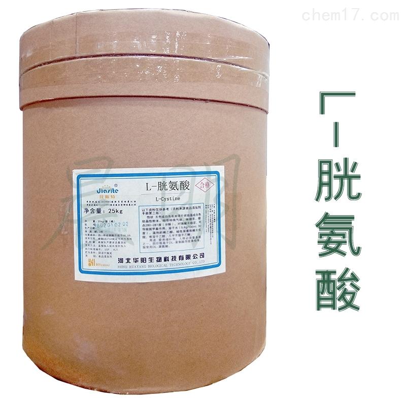 胱氨酸生产厂家报价