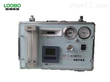 PTP-III皮托管平行烟尘采样器