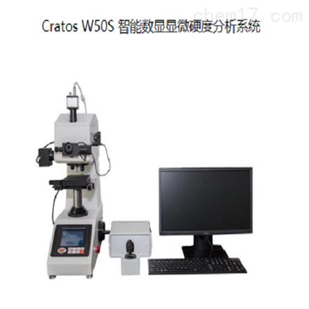 Cratos W50S智能数显显微硬度分析系统