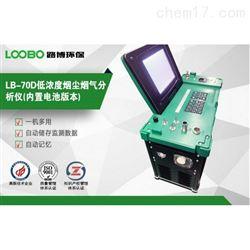 LB-70D国产自动烟尘烟气测试仪