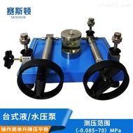 SD-217台式手动液压源(带负压)