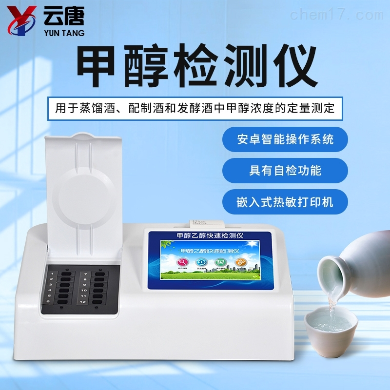 <strong>白酒甲醇检测仪器</strong>