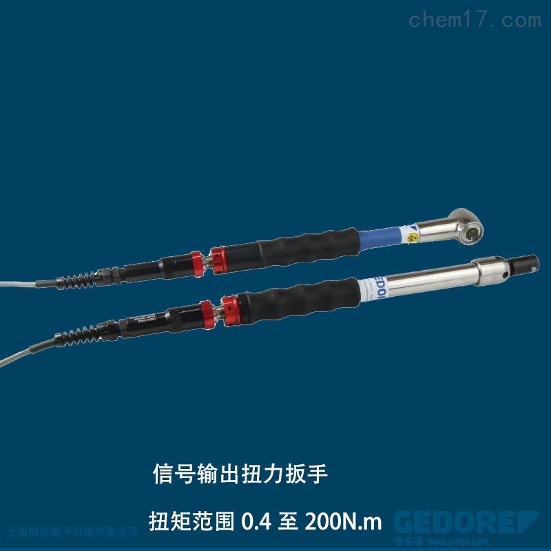 gedore吉多瑞工具TSP信号输出扭力扳手