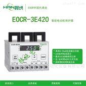 EOCR3E420-WRZ7模拟量4-20mAEOCR-3E420电机保护继电器