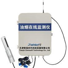 ZWIN-YY08山东省餐饮油烟污染物排放在线监测