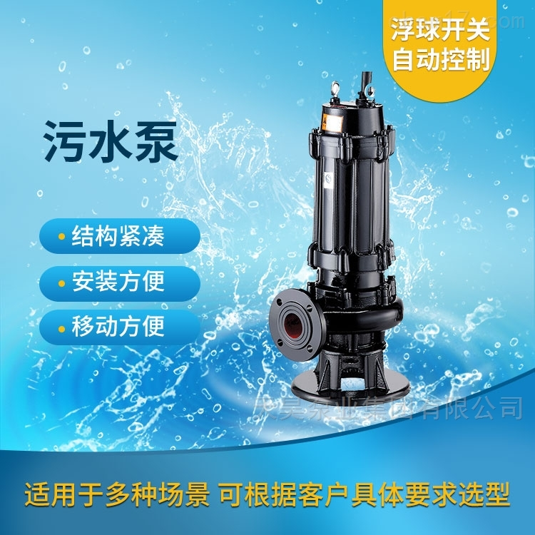 城市雨水排放用400WQ潜水排污泵生产厂家