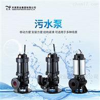QZB/QZ金华市雨水泵站配套用150QW潜水排污泵价格