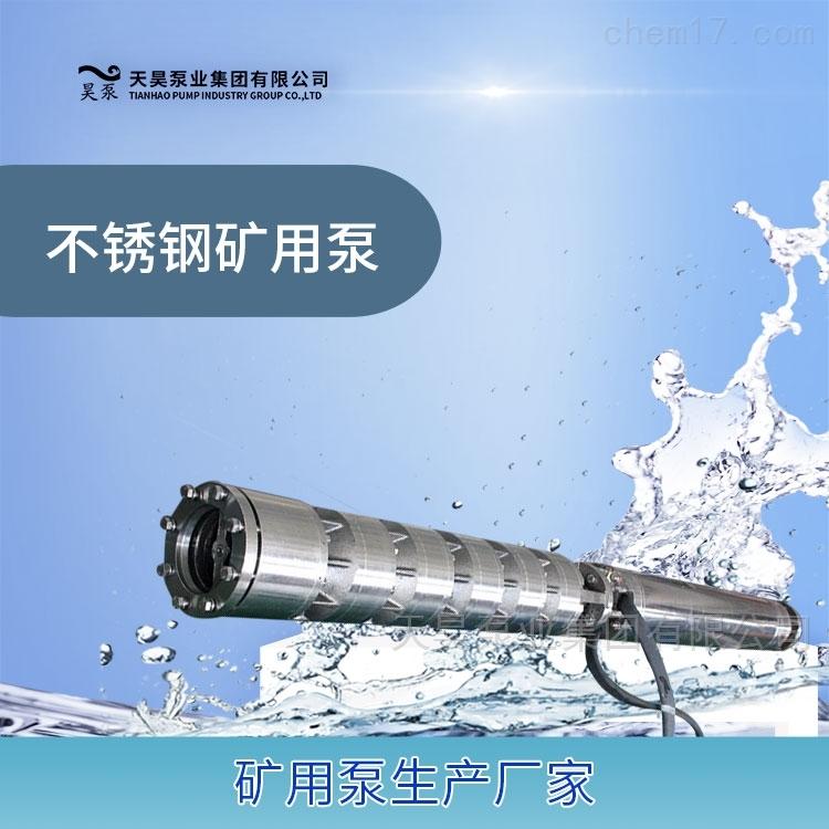 抢险排水用矿用潜水泵厂家