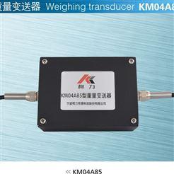 KM04寧波柯力變送器KM04型重量變送裝置