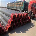 管径133直埋聚氨酯发泡预制保温钢管供货价