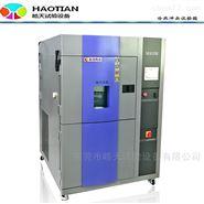 机械组件高低温冲击实验箱水冷式