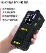 泵吸式气体检测报警仪