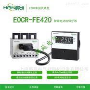 施耐德电动机保护器EOCR-FE420