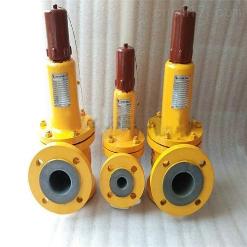 WA42F襯氟彈簧式安全閥