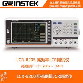 固纬LCR-8205高频率LCR测试仪